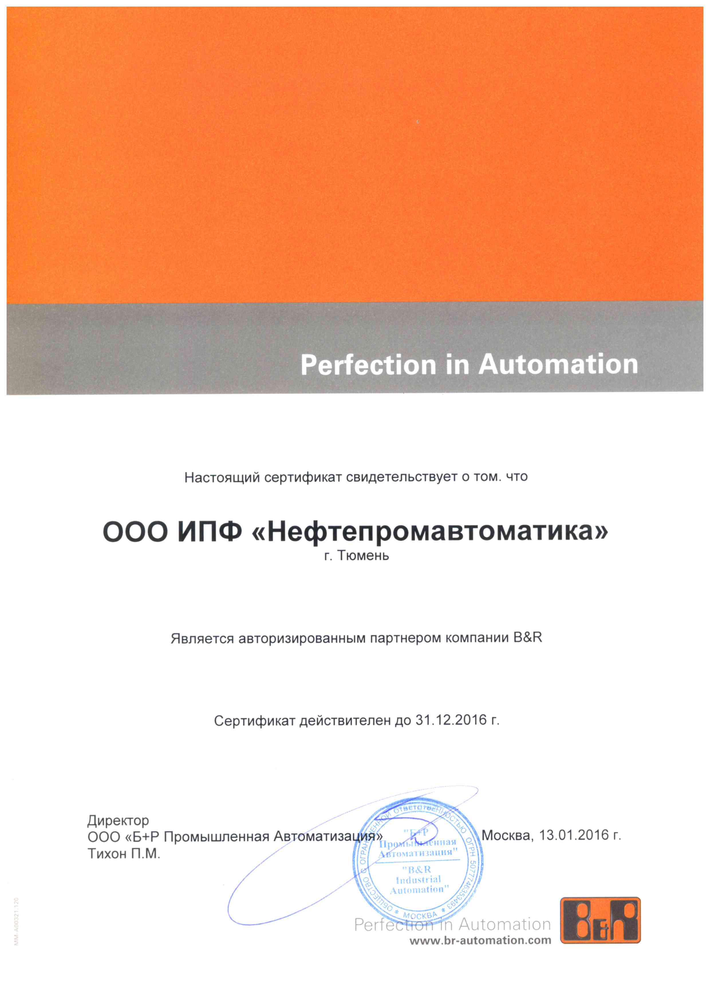 Сертификат B&R